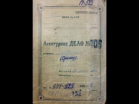 Любовница Гарегина Нжде или армянские агенты нацистов