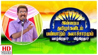 Tamil Traditions are alive or decayed ? Republic Day Leoni Special Pattimandram - Dhanapal Speech