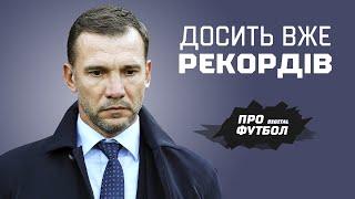 Україна Німеччина Шевченко викликав нових гравців Ще один провал у Лізі Націй