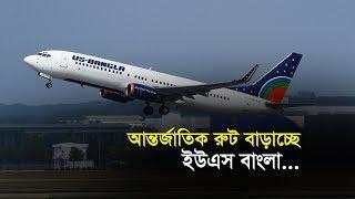 আন্তর্জাতিক রুট বাড়াচ্ছে ইউএস বাংলা | Bangla Business News | Business Report | 2019