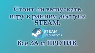Разработка игр (Урок 54 - Плюсы и минусы раннего доступа Steam для разработчиков.)