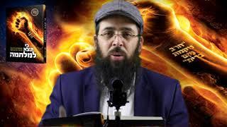 הרב יעקב בן חנן - סדרת הספר כי תצא למלחמה | אז מה עושים? פרק 3
