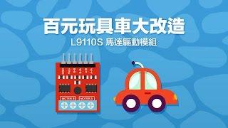 Webduino - 百元玩具車大改造 ( 升級為 WiFi 自走車,L9110S 馬達驅動模組 )
