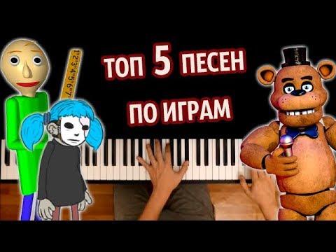 🎮 ТОП 5 ПЕСЕН ПО ИГРАМ (Сборник) ● караоке | PIANO_KARAOKE ● ᴴᴰ + НОТЫ & MIDI