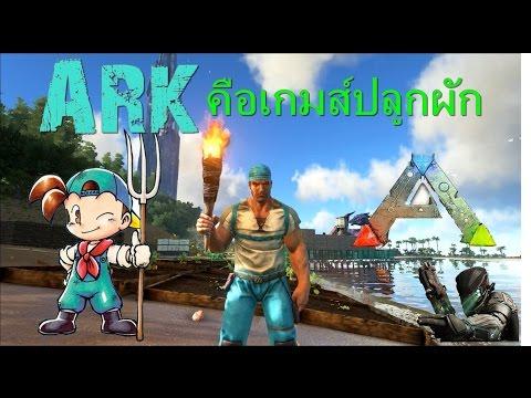 BGZ - ARK คือเกมส์ปลูกผัก