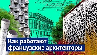 Париж: искусство создавать архитектуру