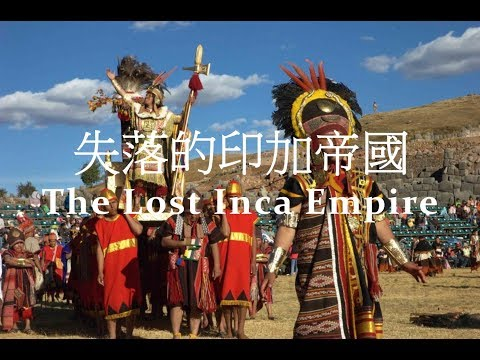認識南美文明【失落的印加帝國】The Lost Inca Empire - El Imperio Perdido