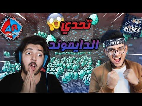 ديرت كرافت 11 تحدي الموارد ضد احمد اي ار Youtube