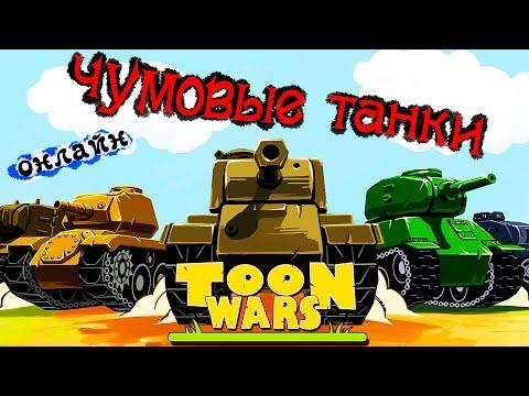 ТАНКИ ОНЛАЙН TOON WARS чумовые андроид игры танки машины бои в реальном времени Android game tanks
