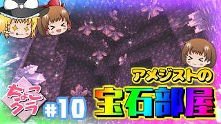 【マイクラ】超神秘的!アメジストの宝石部屋発見!!~ちょこクラ#10~【ゆっくり実況】