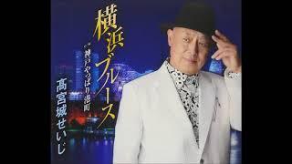 横浜ブルース 高宮城せいじ  by じんさん