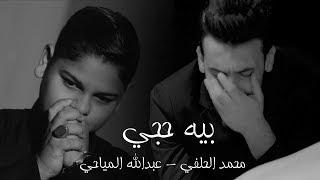 محمد الحلفي وشبل الفرقدين عبد الله المياحي  (بية حجي) - (حصريآ ) | 2018