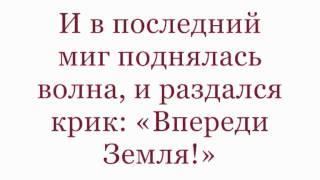 АРИЯ «Штиль» (текст) - Aria