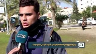 بالفيديو| رفع الحصار والمصالحة والإعمار.. أمنيات أهالي غزة 2017