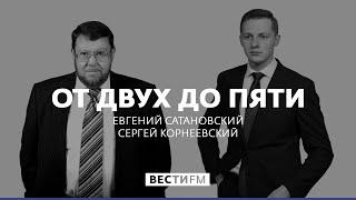 Наши чиновники - новые дворяне * От двух до пяти с Евгением Сатановским (18.07.17)