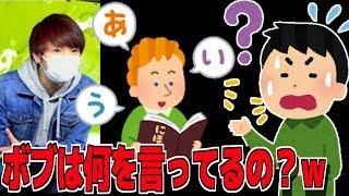 英語禁止!カタカナ語も禁止!みんなに伝えろ!【赤髪のとも】ボブジテン2 thumbnail