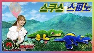 타이니소어 채집하러 가자~ 공룡메카드 수쿠스, 스피노, 채집통 장난감 놀이 [베리]