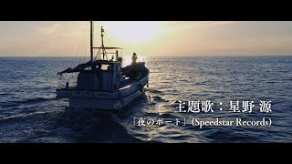 https://108-movie.com/ 監督・脚本・主演:松尾スズキ 主題歌:星野源「夜のボート」(Speedstar Records) SNSで知った愛する妻の浮気。その投稿についた「...