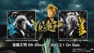遠藤正明 6th Album「V6遠神」 【初回限定盤】LACA-35596/¥3800 (税抜価...