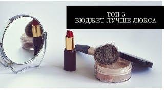 ТОП - 5 БЮДЖЕТ ЛУЧШЕ ЛЮКСА