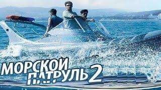 Морской патруль, 2 сезон, 3-4 серии, русский сериал