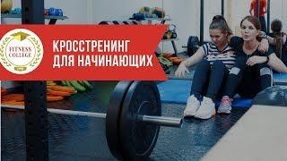 Кросстренинг для начинающих / Открытый урок от Колледжа фитнеса