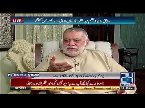 Exclusive interview of Ex PM Zafar Ullah Jamali | Point of View | 11 October 2017