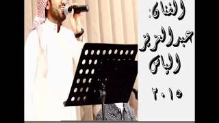 فز له يا ارض - عبد العزيز الياس (جلسة نسخه اصلية 2015) اغنية الفنان عبدالمجيد عبدالله