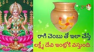 రాగి చెంబుతో ఇలా చేస్తే లక్ష్మీ దేవి ఇంట్లోకి వస్తుంది || How To Get Lakshmi Devi Kataksham