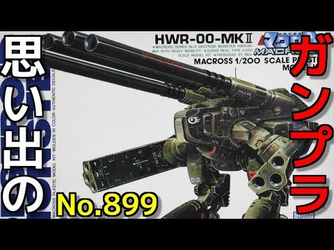 899 IMAI 1/200 超重量級デストロイド デストロイド・モンスター 『超時空要塞マクロス』