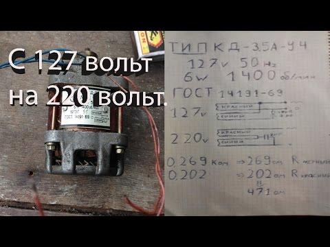 Электродвигатель КД-3.5А-У4 |  переключение с 127 на 220 вольт.