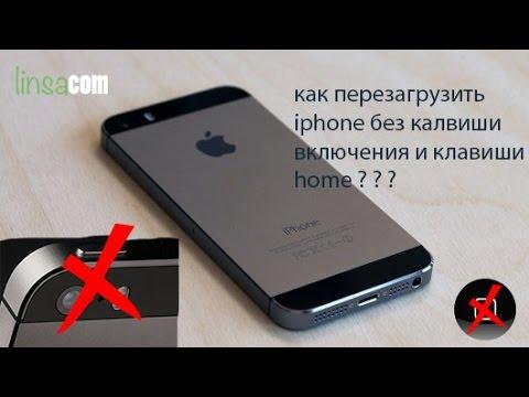 Как перезагрузить айфон если не работает кнопка выключения