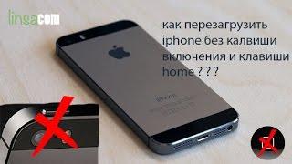 видео iPhone или iPad не включается и не реагирует на кнопки