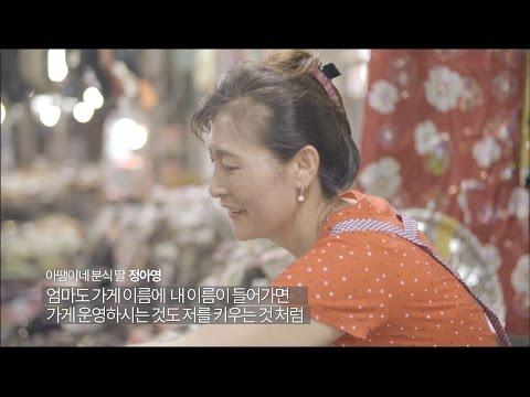 """부산시 소상공인 응원 프로젝트 """"내 아이 이름 가게"""""""