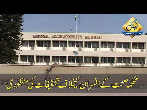CapitalTv; NAB approves inquiry against KP Health Department officials