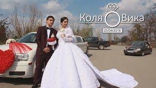 Коля и Вика (свадебный клип) г.Новошахтинск