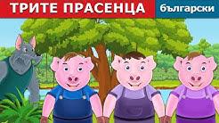 ТРИТЕ ПРАСЕНЦА | приказки | детски приказки | приказки за лека нощ | Български приказки