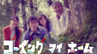 Going My Home by Koreeda Hirokazu 四つ葉のクローバー 検索動画 13