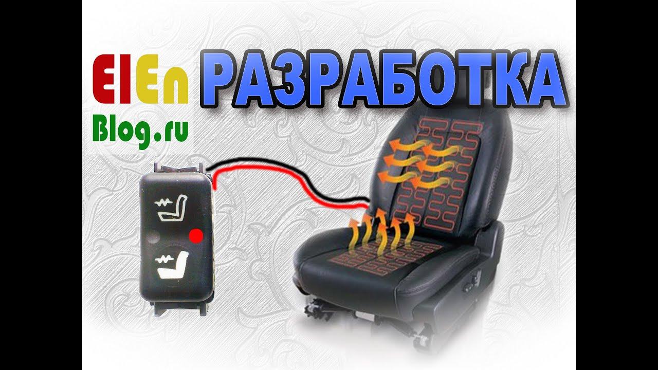 установка подогрева сидений емеля ук-2 на мерседес w210
