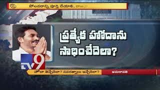 AP Scan: Andhra Politics - TV9