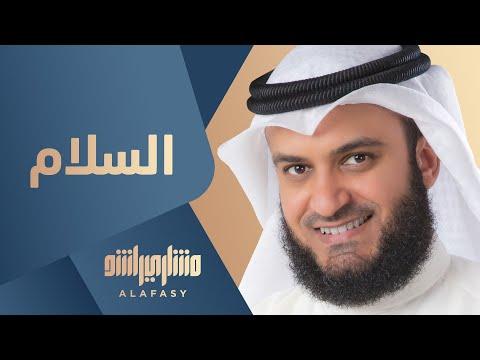 #مشاري_راشد_العفاسي - السلام - Mishari Alafasy Al Salam