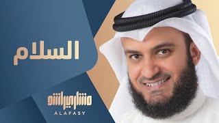 Download lagu مشاري راشد العفاسي السلام Mishari Alafasy Al Salam MP3