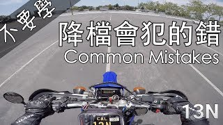 [不要學] 降檔會犯的錯 Common mistakes when downshifting