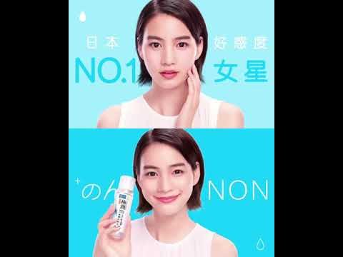 肌研 香港 日本好感度NO1女星 のんNON - YouTube