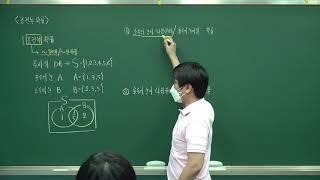 [2020 새교육과정 고2]확률과통계 5강 조건부확률/…