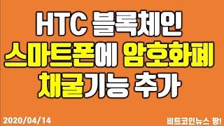 HTC 블록체인 스마트폰에 모네로 채굴 기능 추가 #비…