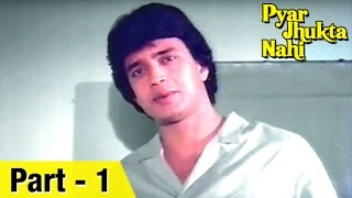 Pyar Jhukta Nahin (1985) | Mithun Chakraborty, Padmini Kolhapure | Hindi Movie Part 1 of 9