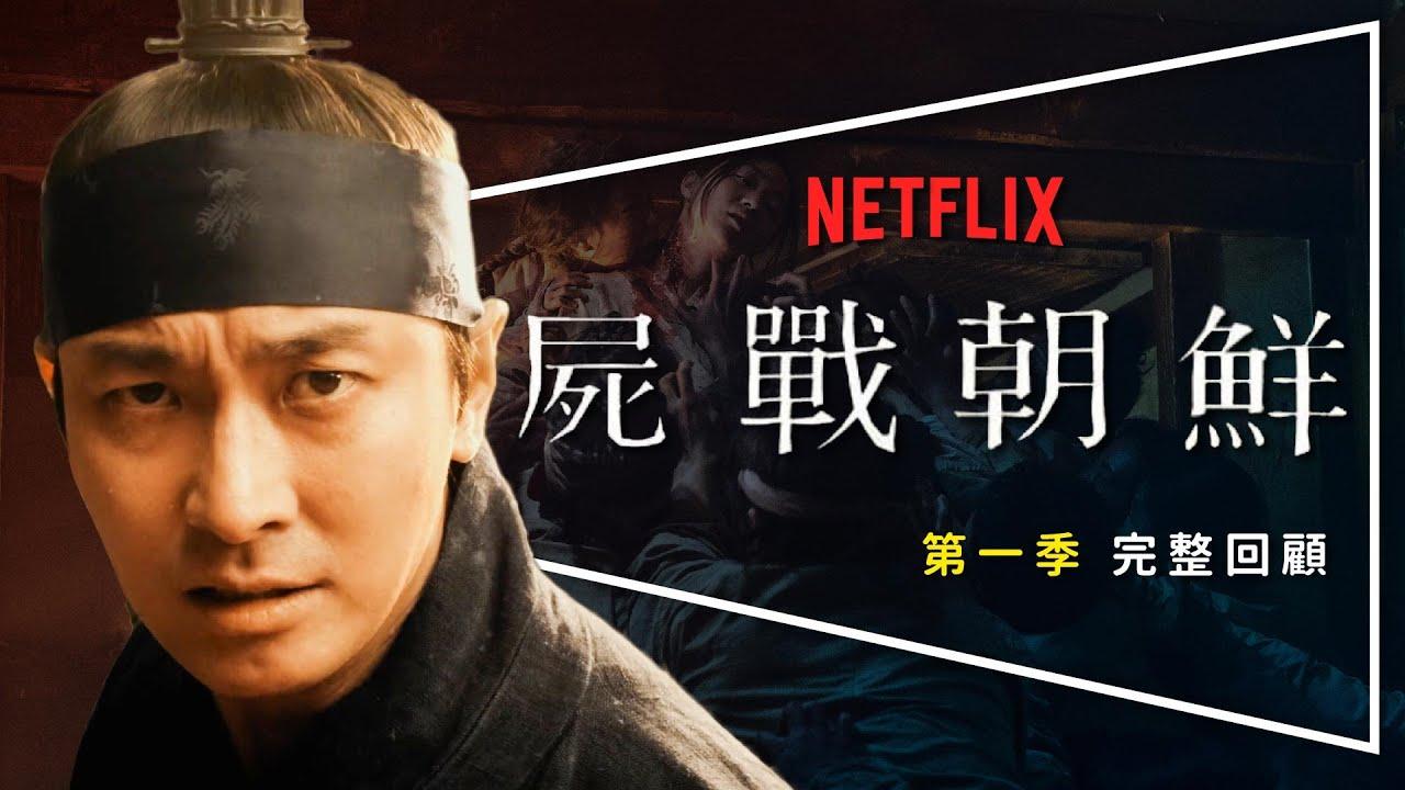 李 屍 朝鮮 電影 版