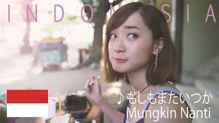 「もしもまたいつか」をインドネシアで3000人と歌ってきたよ!| Moshimo Mata Itsuka (Mungkin Nanti) - Cover Feat. Fans In Indonesia