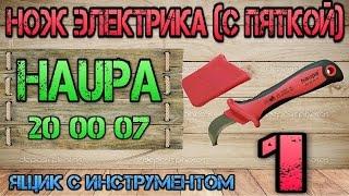 Нож электрика (с пяткой) #1. Неудача с HAUPA 20 00 07(, 2015-01-26T18:35:05.000Z)
